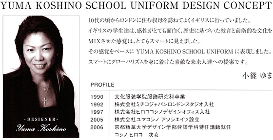 uniform-koshino